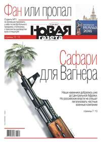 Книга Новая Газета 61-2018