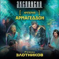 Книга Армагеддон - Автор Роман Злотников