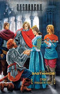 Книга Пощады не будет - Автор Роман Злотников