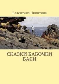 Купить книгу Сказки бабочки Баси, автора Валентины Никитиной