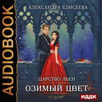 Книга Озимый цвет - Автор Александра Елисеева