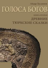 Купить книгу Голоса богов. Книга вторая. Древние тюркские сказки, автора Айдара Хусаинова