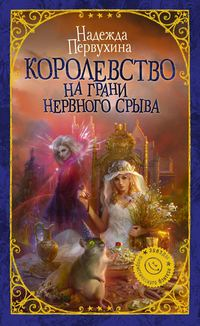 Купить книгу Королевство на грани нервного срыва, автора Надежды Первухиной
