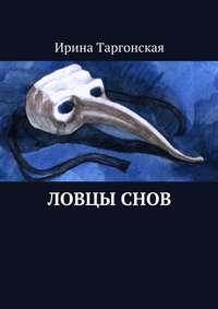 Купить книгу Ловцы Снов, автора Ирины Таргонской