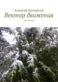 Купить книгу Вектор движения. Приключения, автора Алексея Геннадьевича Кочергина