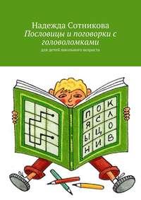 Купить книгу Пословицы и поговорки с головоломками. Для детей школьного возраста, автора Надежды Анатольевны Сотниковой