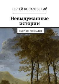 Купить книгу Невыдуманные истории. Сборник рассказов, автора Сергея Ковалевского