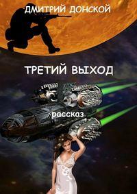 Купить книгу Третий выход, автора Дмитрия Донского