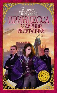 Купить книгу Принцесса с дурной репутацией, автора Надежды Первухиной