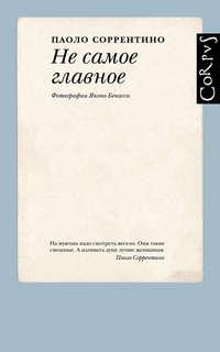 Купить книгу Не самое главное, автора Паоло Соррентино