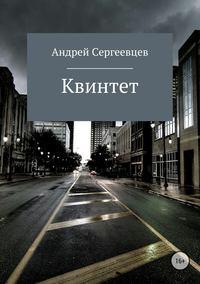Купить книгу Квинтет, автора Андрея Борисовича Сергеевцева