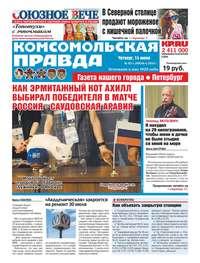 Купить книгу Комсомольская Правда. Санкт-Петербург 62ч-2018, автора