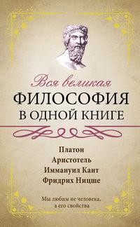 Купить книгу Вся великая философия в одной книге, автора Сборника афоризмов
