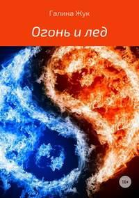 Купить книгу Огонь и лед, автора Галины Михайловны Жук