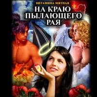 Купить книгу На краю пылающего Рая, автора Витаминой Мятной
