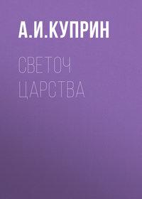Купить книгу Светоч царства, автора А. И. Куприна