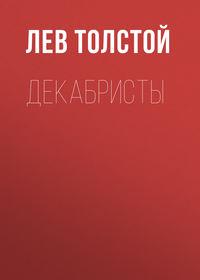 Купить книгу Декабристы, автора Льва Толстого