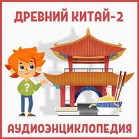 Купить книгу Древний Китай-2, автора