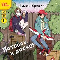 Купить книгу Потапов, к доске!, автора Тамары Крюковой