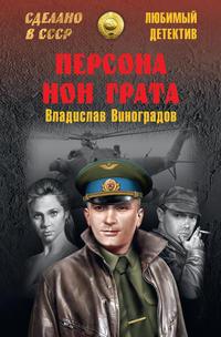 Купить книгу Персона нон грата, автора Владислава Виноградова