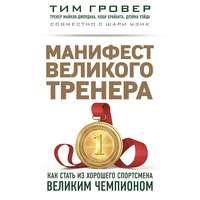 Купить книгу Манифест великого тренера: как стать из хорошего спортсмена великим чемпионом, автора Тима Гровера