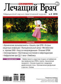Купить книгу Журнал «Лечащий Врач» №06/2018, автора Открытые системы
