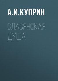 Купить книгу Славянская душа, автора А. И. Куприна