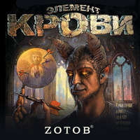 Купить книгу Элемент крови, автора Zотова