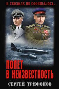 Купить книгу Полет в неизвестность, автора Сергея Трифонова