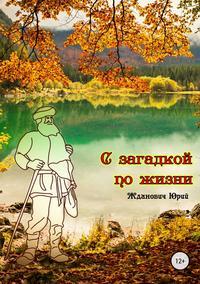 Купить книгу С загадкой по жизни, автора Юрия Михайловича Ждановича