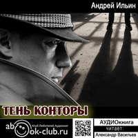 Купить книгу Тень Конторы, автора Андрея Ильина