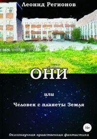 Купить книгу Они, или Человек с планеты Земля, автора Леонида Регионова
