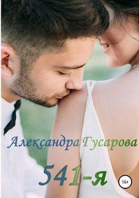 541-я - Александра Гусарова