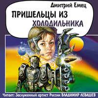 Пришельцы из холодильника - Дмитрий Емец