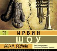 Купить книгу Богач, бедняк, автора Ирвина Шоу