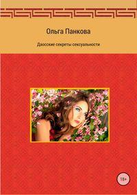 Купить книгу Даосские секреты сексуальности, автора Ольги Юрьевны Панковой