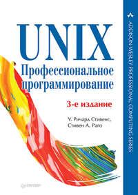Купить книгу UNIX. Профессиональное программирование, автора
