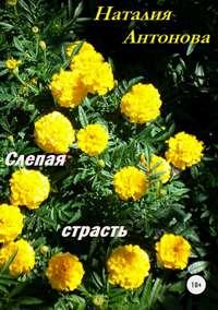 Купить книгу Слепая страсть, автора Наталии Николаевны Антоновой