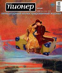 Купить книгу Русский пионер №5 (83), июнь-август 2018, автора