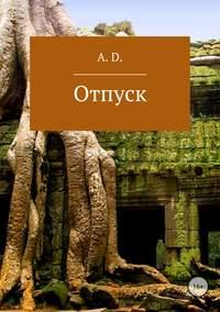 Купить книгу Отпуск, автора