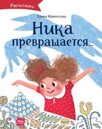 Купить книгу Ника превращается, автора Елены Мамонтовой