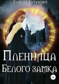 Купить книгу Пленница Белого замка, автора Елены Геннадьевны Кутузовой