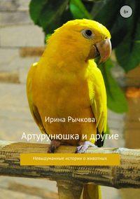 Купить книгу Артурунюшка и другие, автора Ирины Александровны Рычковой