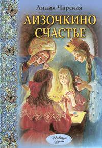 Купить книгу Лизочкино счастье, автора Лидии Чарской