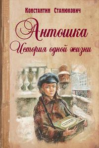 Купить книгу Антошка. История одной жизни, автора Константина Станюковича
