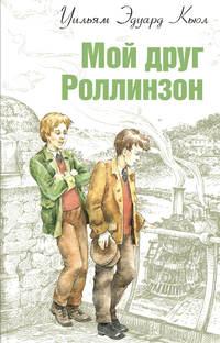 Купить книгу Мой друг Роллинзон, автора Уильяма Кьюла