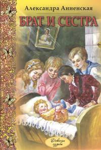 Купить книгу Брат и сестра (сборник), автора Александры Никитичны Анненской