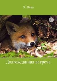 Купить книгу Долгожданная встреча, автора Кати Нева