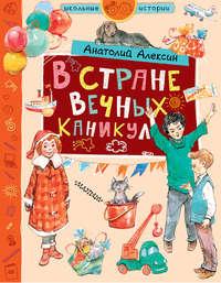 Купить книгу В стране Вечных Каникул, автора Анатолия Алексина