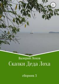 Купить книгу Сказки Деда Лоха. Сборник 3, автора Валерия Владимировича Лохова